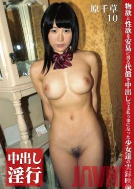 NKA-010 Studio Prestige No Pulling Out 10 Chigusa Hara