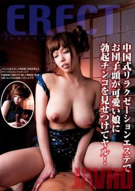 DSKM-091 Studio OFFICE K'S Chinese Style Relaxation Massage Parlor. Cute Masseuse With Peach Skin Loves The Cock!