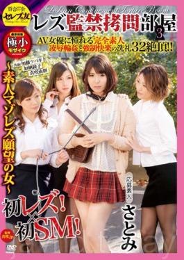 CETD-277 Lesbian Confinement Torture Room Of Amateur Mazorezu Desire 3 Satomi