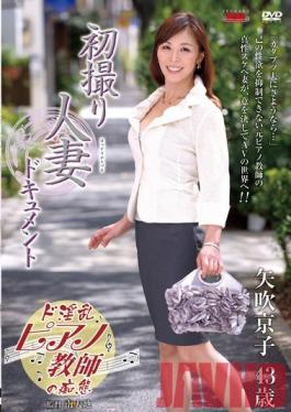 JRZD-423 Studio Center Village Documentary: Wife's First Exposure Kyoko Yabuki