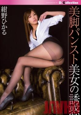 DCOL-068 Studio D*Collection The Temptation of the Beautiful Woman with Beautiful Legs in Pantyhose Hikaru Kono