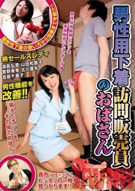 VNDS-2880 Studio NEXT GROUP Men's Underwear Door-to-Door Saleswoman