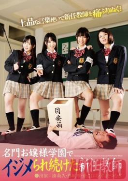 NFDM-342 Studio Freedom Rich Girl Academy: The New Teacher Is In Bullying Hell