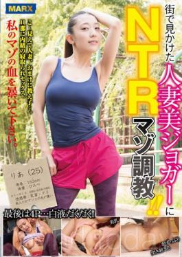 MRXD-076 NTR Maso Breaking In Training With A Beautiful Married Woman Jogger!! Lea Kashii