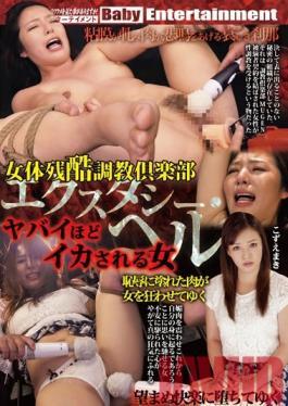 DHEL-001 Studio BabyEntertainment The Cruel Female Body Training Club. Ecstasy Hell -The Woman Who Is Made To Cum Like Crazy- Maki Kozue