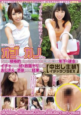 BDSR-245 [Wow Enviable ...] s Uncle Of The Girlfriend. It Also Becomes Active Today? A Result That Tried To Haunt Her In Icha Tired Is Fond Spree Spree Uncle Of The Younger Away Two Around Nearby .... [Subjective Icharabu SEX Pies]