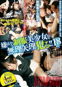 ALD-605 Studio Momotaro Eizo Beautiful Young Girl in Uniform Struggle And Are Forcibly Raped ! 18 Girls.
