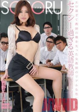 SSR-007 Studio SOSORU Utterly Sexy English Teacher Erika Nishino - Erika Nishino