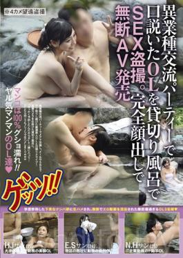 GETS-012 SEX Voyeur OL Was Wooed By Different Industries Party With Private Baths.Without Permission AV Released In Full An Appearance