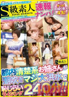 SABA-011 Studio Skyu Shiroto Super Class Amateur Breaking News, Picking Up Girls! Neat and Clean Older Stepsisters Are Squirting Floods Of Shameful Rising Tides. 240 Minutes !