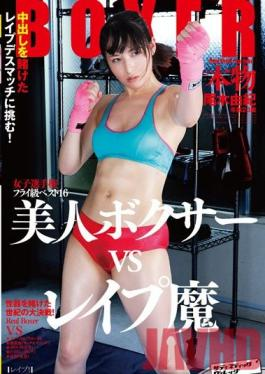 SVDVD-485 Studio Sadistic Village Female Fly-Weight Champion 16 - Real Beautiful Boxer VS Rapists - A Creampie Is On The Line In This love Deathmatch! Yuki Ogi