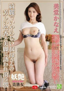 ANB-111 Invited To Clean And Odious Aunt Of Fragrant Charm And Legs Tagiru I Bido Kanae