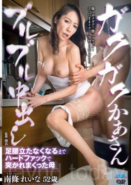 FERA-66 Trembling Mom. Creampied And Fucked Hard Until Shes Cant Stand Anymore Reina Nanjo