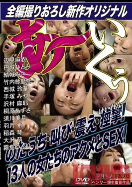 FAX-507 Studio FA Pro Ah, I'm Cumming - Writhing, Screaming, Trembling And Twitching! Thirteen Babes Cum And Fuck