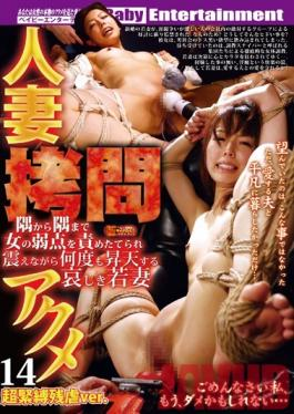 DDHG-014 Studio BabyEntertainment Married Woman Torture Orgasm 14. S&M Brutal Version. The poor Young Wife shakes in total ecstasy as her weak points are exposed from head to toe. Yuki Asami