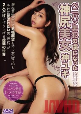 AMEB-004 Studio AMEDIA/Mousouzoku Hottie With Godly Ass Addicted To Raping Men With Strap-On, Yuki Jin