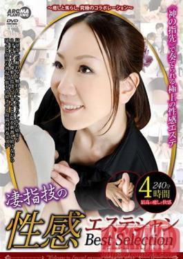 ARM-223 Studio Aroma Planning Erotic Masseuse With Amazing Finger Skills Best Selection