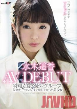 SDMU-567 Studio SOD Create This Beautiful Girl Made It All The Way To The Final Auditions For This Nationally Loved Idol Group Haruka Mizuki Her AV Debut I Want To Make It In This World As An Idol