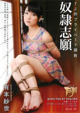 GTJ-033 Studio Dogma TJ-Type - Private Breaking In - She Wants To Be A Sex Slave Sayo Arimoto