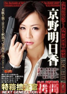 DXTS-001 Studio BabyEntertainment Special Investigator Torture Next Generation File 1 Asuka Kyono