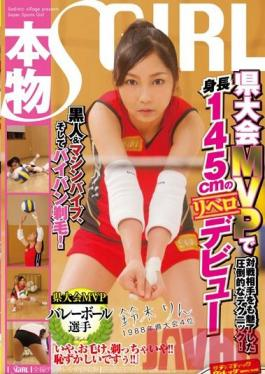 SVDVD-309 Studio Sadistic Village The Debut Of The 145cm Tall Libero Who Won MVP In A Prefectural Tournament. A Black Man A Machine Vibrator And Shaving Her Pussy!