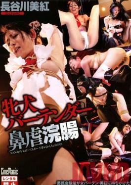 CMN-037 Studio Cinemagic Bitch Bartender Nose Torture & Enema Miku Hasegawa