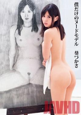 DVAJ-0005 Studio Alice JAPAN A Nude Model Of My Own Tsukasa Aoi