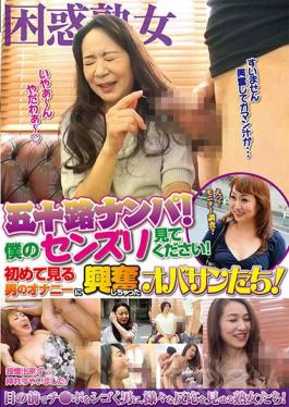 GOJU-004 Picking Up Girls Fifty Something Ladies! Please Watch Me Masturbate! Meet Dirty Old Ladies Who Get Excited Watching Masturbation For The First Time!