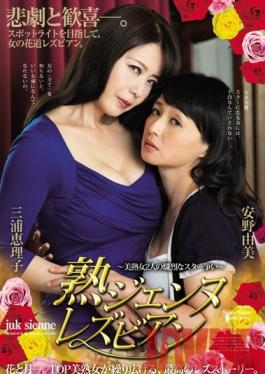 BBAN-071 Studio bibian Completely Genuine Lesbians Hot Mature Lesbians Fierce Star Rivalry Featuring Eriko Miura & Yumi Anno