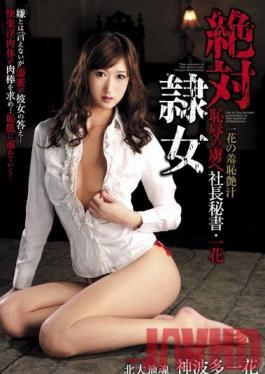 ZETT-002 Studio AVS collector's Absolute Female Slave. The Captive Of Shame. The President's Secretary Ichika Ichika Kamihata