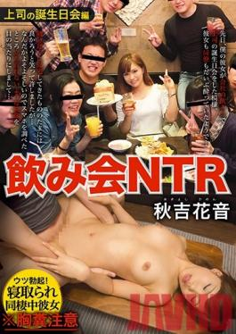 TKI-072 Studio MAD Drinking Party NTR This Chain Reaction Of Bad Shit All Started With That Drinking Party Kanon Akiyoshi