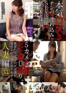KKJ-054 Serious (Seriously) Advances Married Woman Knitting 33 Nampa _ Tsurekomi _ SEX Voyeur _ Without Permission In The Post