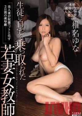 WANZ-086 Studio Wanz Factory Young Married Teacher Gets Taken Home by Student 3 Days Of Torture And Rape As A Beautiful Married Woman Becomes A Slave Pet Yuna Shina