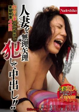 NASS-491 Studio Nadeshiko We Rape A Married Woman For Creampie Sex ! 21 Married Woman Stories True Stories Of Rape Creampies 4 Hours