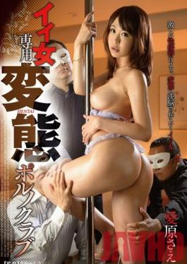 GVG-191 Studio Glory Quest Hot Women Only Perverted Porno Club Sae Aihara