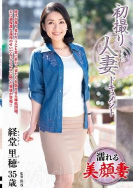 JRZD-638 First Shooting Wife Document Kyodo Riho