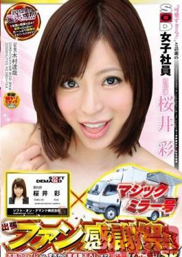 SDMT-858 Studio SOD Create The Super CuteSOD Female Employee Everyone Is Talking About. Aya Sakurai From The PR Department x Magic Mirror. Mobile Fan Thanksgiving. First Experiences- From Cosplay To A Cherry Boy Losing His Virginity, Supersized Special