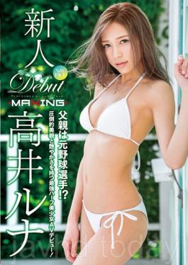 MXGS-909 Rookie Takai Lunar Father Is Former Baseball Player! ?Strongest Half Pretty AV Debut With The Overwhelming Beauty And Glossy! ~