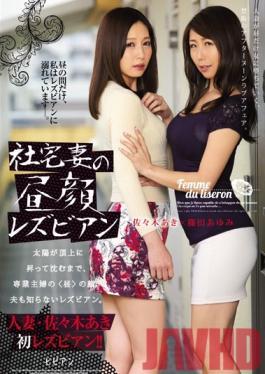 BBAN-080 Studio bibian The Daytime Lesbian Sex Of A Wife Living In A Company House. Aki Sasaki, Ayumi Shinoda