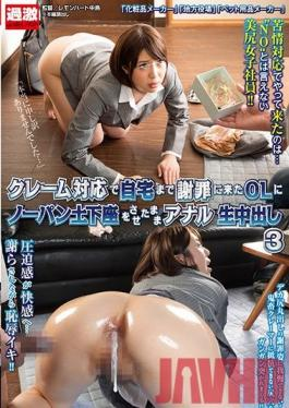 NHDTB-087 Studio Natural High Customer Representative Goes to Client's Home to Apologize for a Mistake and is Forced to Bow Without Panties and Take an Anal Creampie 3