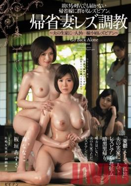 BBAN-014 Studio bibian Housewife's Lesbian Breaking In - Alone In Her Husband's Parent's House... Lesbian Sex With Her Sister-in-Law - Nanako Mori Azusa Itagaki
