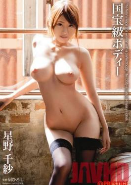 ABP-130 Studio Prestige Her Body is a National Treasure Chisa Hoshino