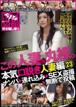 KKJ-044 Serious (Seriously) Advances Married Woman Knitting 23 Nampa _ Tsurekomi _ SEX Voyeur _ Without Permission In The Post