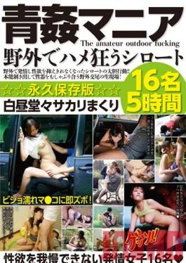 GOOD-001 Studio Prestige Fucking In The Open Air Fans Get Cum Crazy In The Great Outdoors 16 Amateur Freaks 5 Hours