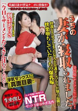 AQSH-007 My Wife Got Fucked This Colossal Tits Wife Was Only Trying To Care For A Hurt Friend, But Ended Up Descending Into Immoral Pleasure Arisa Hanyu