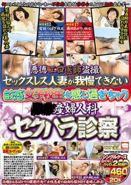 AVOP-339 Peeping Videos From An Immoral Horny Doctor A Sex-Starved Married Woman Cant Hold Back Any Longer A Sensual Schoolgirl Is Getting Too Horny The ** Gynecology Sexual Harassment Medical Examination