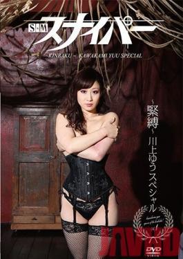 TNH-09 Studio Taiyo Tosho Bondage Kawakami Yuu Specials