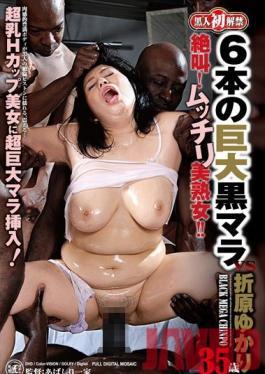 BDD-15 Studio Global Media Entertainment 6 Huge Black Dicks VS 35yr Old Yukari Orihara Hear This Beautiful Voluptuous Mature Woman Scream!
