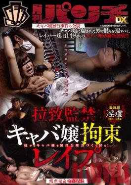 LPGX-023 Studio Lahaina Tokai Abduction & Confinement A Hostess Princess Tied Up & Raped Hunting Hostess Princess Who Don't Want It To Fuck Them By Force!