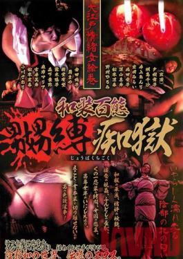 CMK-032 Studio Cinemagic Scrolls of the Edo period Prison Kimono binding